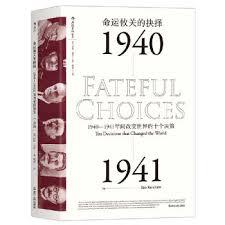 命運攸關的抉擇:1940-1941年間改變世界的十個決策