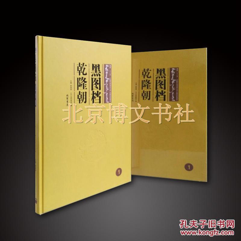 民國奉系軍閥檔案(全9冊)