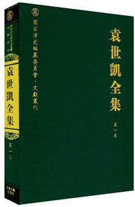 袁世凱全集(共36冊)